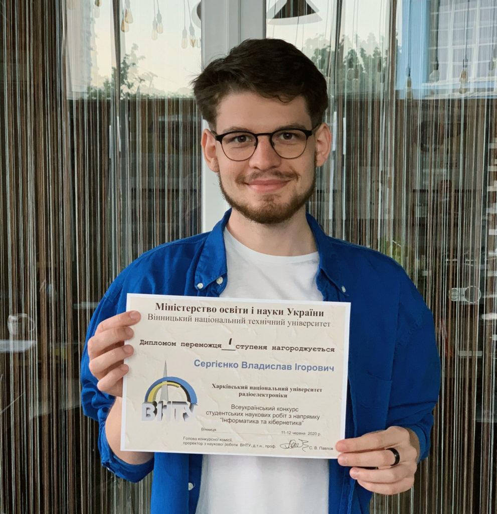 Вітаємо Влада Сергієнка з перемогою у Всеукраїнському конкурсі!