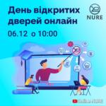 День відкритих дверей ХНУРЕ «On-line NURE»
