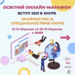 "Онлайн-марафон ""Вступ 2021 в ХНУРЕ. Обери своє майбутнє з ХНУРЕ"""