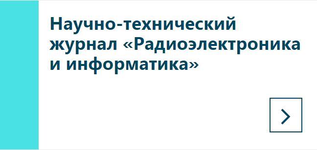 ЖУРНАЛ «РАДІОЕЛЕКТРОНІКА ТА ІНФОРМАТИКА» УСПІШНО ПРОЙШОВ ПРОЦЕС ОЦІНКИ В БАЗІ ДАНИХ ІНДЕКС КОПЕРНІКУС