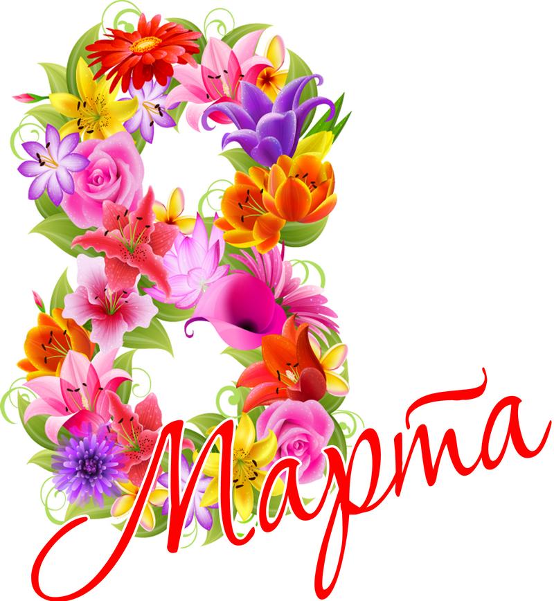 Вітаємо дорогих дівчат з Міжнародним жіночим днем 8 Березня!