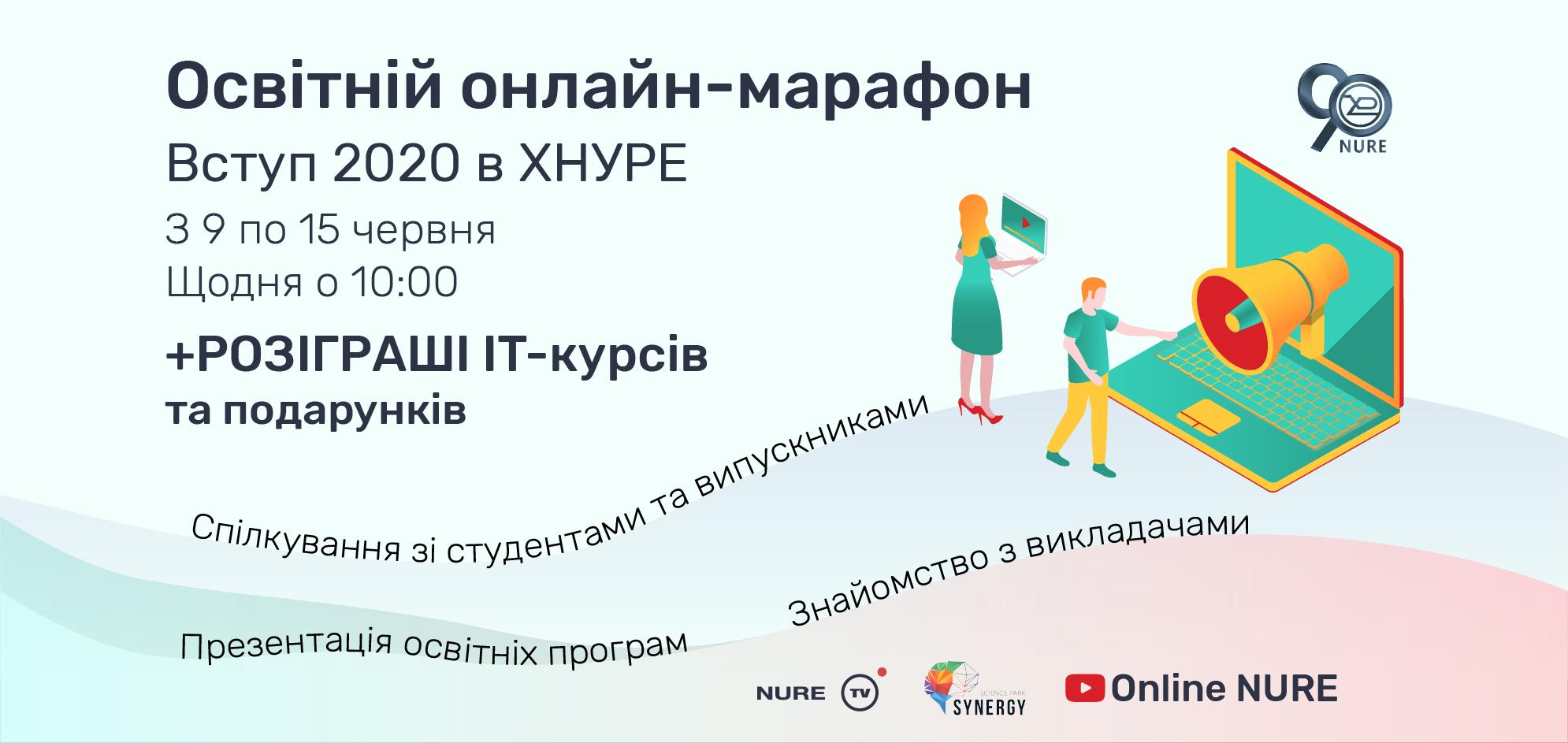 Освітнiй онлайн марафон «Вступ 2020 в ХНУРЕ»