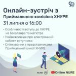 «Онлайн-зустрічі з Приймальною комісією ХНУРЕ.