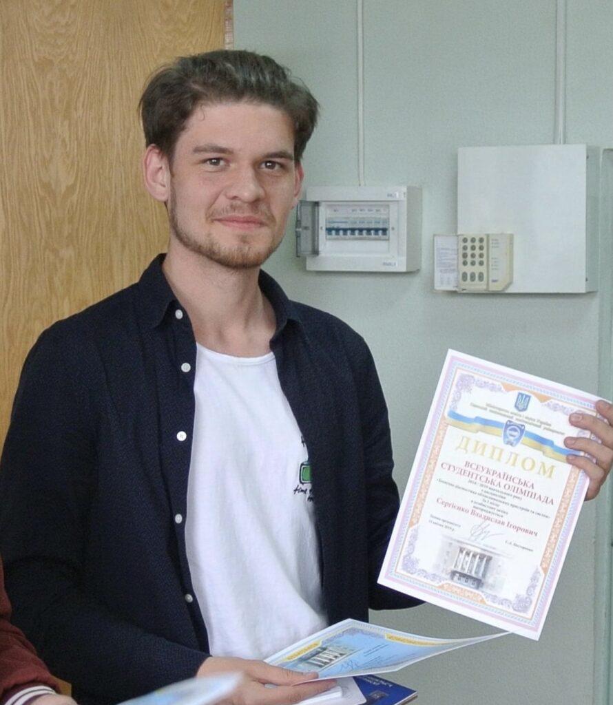 Scholarship from the President of Ukraine