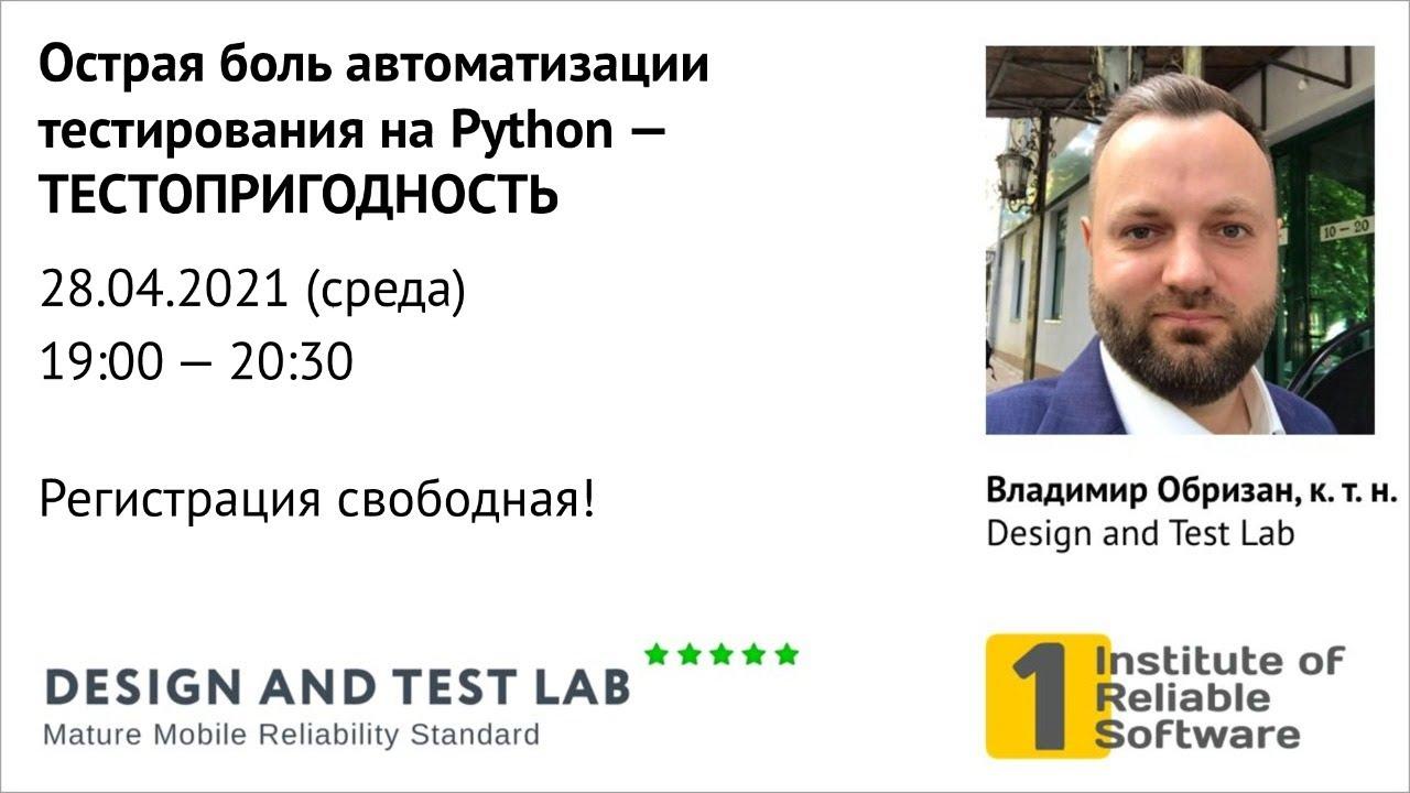 Експерт-лекція по тестопридатності додатків на Python