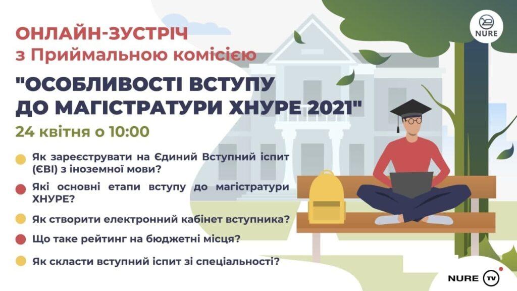 Особенности поступления в магистратуру ХНУРЭ 2021