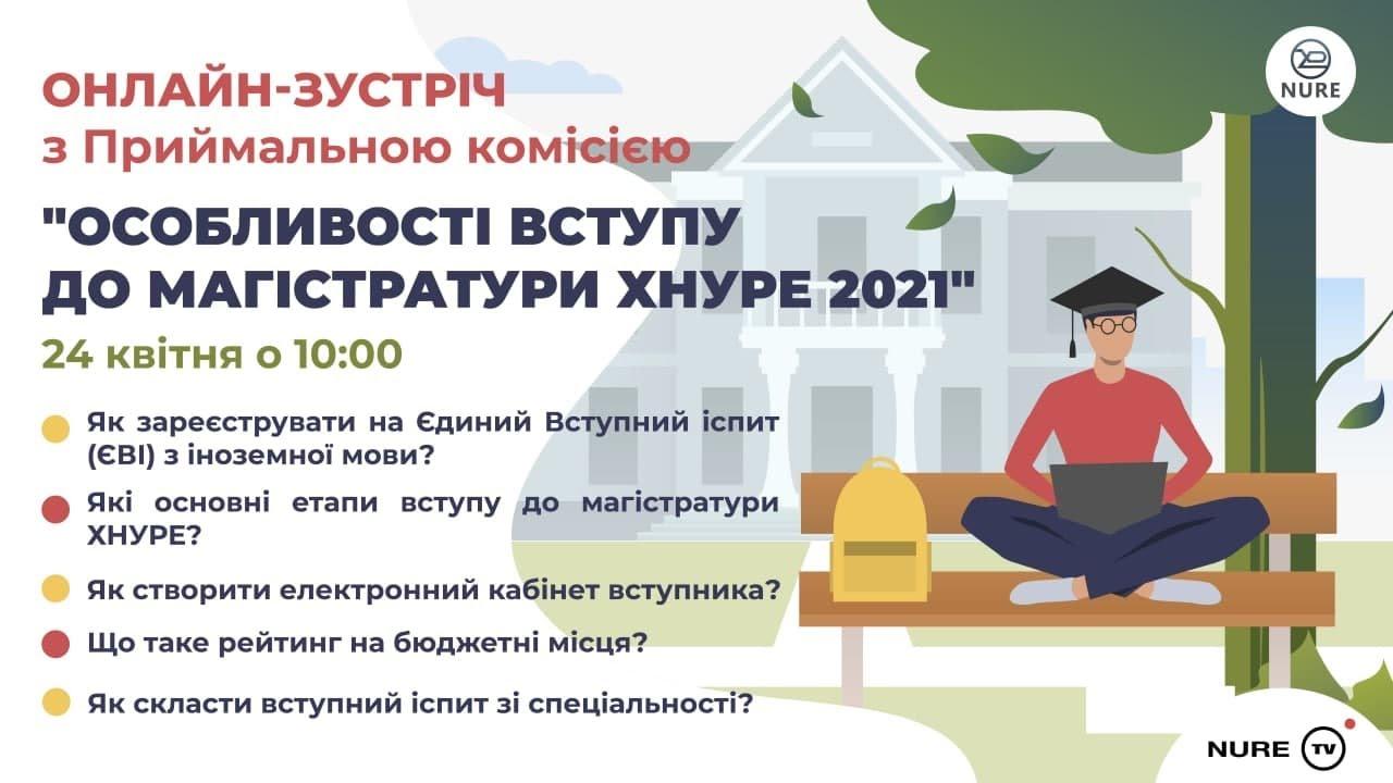 Особливості вступу до магістратури ХНУРЕ 2021